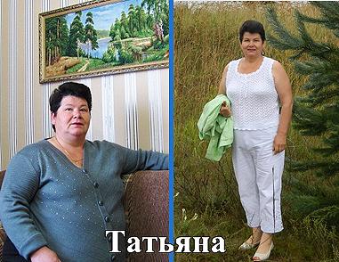 Похудение В Татьяной Малаховой. Методика похудения Татьяны Малаховой и меню на неделю
